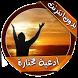 أدعية صوتية مختارة بدون نت by إسلاميات بدون انترنت