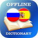 Russian-Spanish Dictionary by AllDict
