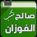 كتب الشيخ صالح الفوزان by Aws Books