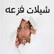 شيلات فزعة حماسية by Mohammed Arabiya