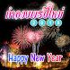 คำอวยพรปีใหม่ สวัสดีปีใหม่2018