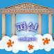 퍼신 by 한밭대학교 스마트창작터