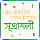 HSC Formula & Equations সূত্র by Rongdhonu Apps