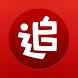 追书神器 - 免费小说阅读 by 开发者会员