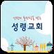 여의도순복음성령교회 by CTS cBroadcasting