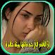 امثال عن الحب والخيانة by appsarabi
