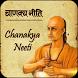 Chanakya Niti Hindi & English by Neel Thakkar