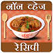 Non Veg Recipes in Hindi by Hindi Apps Store