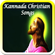 Kannada Christian Songs by Saad Ur Rehman
