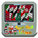 قنوات عربية بدون انترنيت by lourti11
