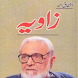 Zavia - Ashfaq Ahmed by Urdu Byte