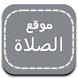 تطبيق موقع الصلاة by nofel Sulaiman alhabib