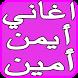 Songs of songs of Ayman Amin and Mustafa Zamzam by devappmu