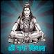 Shiv Shankar by ATechnos