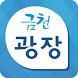 금천 광장 by 금천 시민 모임
