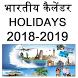 भारतीय कैलेंडर holiday 2018-2019 by Ritam Kumar