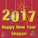 Happy New Year Shayari Hindi by Priti Patel