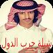 شيلة حرب دول - فهد بن فصلا by kidsdev