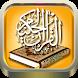 AlQuran Urdu Audio Translation by MahaStudio