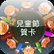 兒童節賀卡 by AppPals