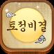 모두의 토정비결-무료운세,사주,손금,꿈해몽, by polaris2010