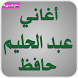 أغاني عبد الحليم حافظ 2017 by simodevo
