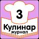 Холодные Супы Журнал Кулинар by Денис Андрущенко