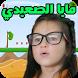 مغامرات مايا الصعيدي في الغابة by Grinkova App