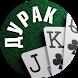 Дурак Игра в карты by JOY Games Online