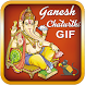 Ganesh Chaturthi GIF : Lord Ganesh GIF 2017 Images by GIF Tidez Labs