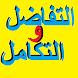 المراجعة النهائية رياضيات ث -ع by Ayman Khoshouey