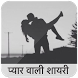 प्यार वाली शायरी और डीपी - Pyar Wali Shayari 2018 by D Appz