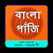Bangla Punjika Paji 1424 by earnmonify.com