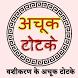 Achook Totke in Hindi by Logic Masala