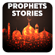 Read & listen Prophets stories by islamicapp2017