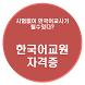 한국어교원자격증정보센터 교사 공부방법 취업 시험일정 by 모바일 상담 어플