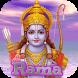 Ram Chandra Kripalu Bhajan by Supreme Droids