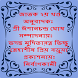 Jatak2ndpart by Snehashis Priya Barua