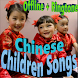 Chinese Children Songs - 少儿歌曲 (Offline + Ringtone) by Just for Fun Studio