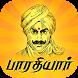 Bharathiyar Tamil Padalgal -5 by Abirami Recording Company