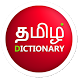 English to Tamil Dictionary by BurningPassion®