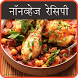 Non Veg recipe in Hindi (Non Veg Recipes) by Dreamland Developers