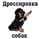 Дрессировка собак by knigivasilisi