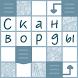 Новые сканворды by Maxim Leybovich