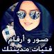 صور و أرقام فتيات مدينتك في جميع انحاء العرب by ProMaine
