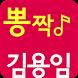 김용임 뽕짝 트로트 by yang yang