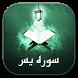 سوره مبارکه یاسین by adel tehrani
