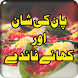 Paan Ki Shaan by C Company Apps