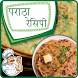 Paratha Recipes in Hindi by Dreamland Developers