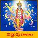 Vishnu Puranam Telugu Offline by Offline Appz